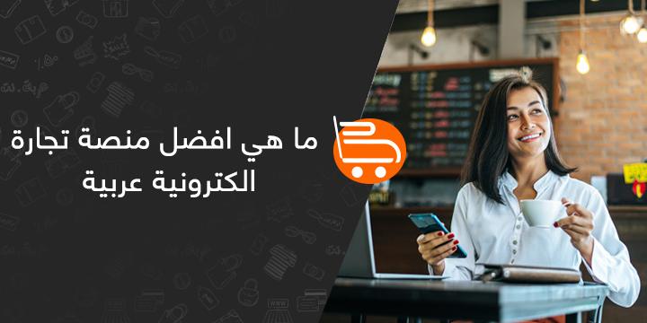 أفضل منصة تجارة إلكترونية عربية