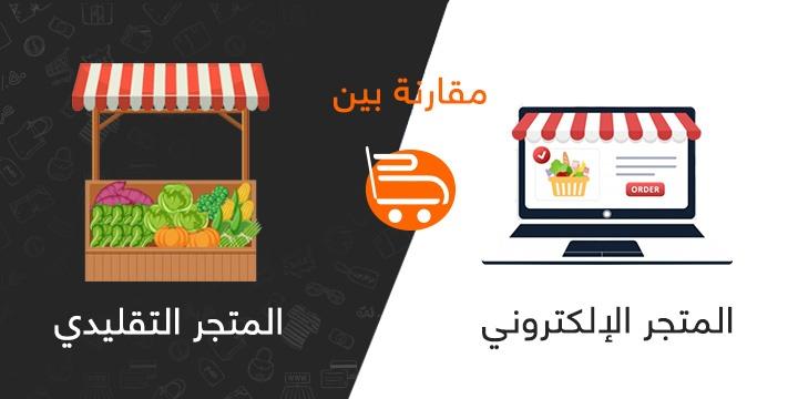 مقارنة بين المتجر الإلكتروني والتجارة العادية