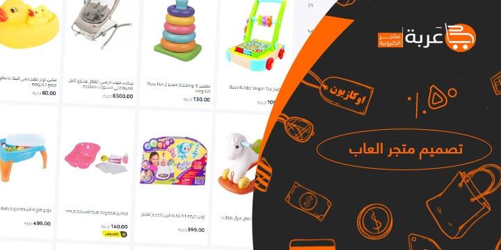 تصميم متجر العاب