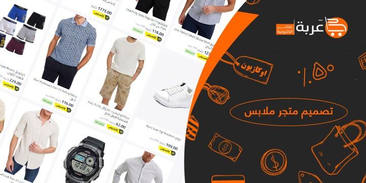 تصميم متجر ملابس