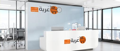 شركة انشاء متاجر الكترونية