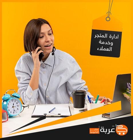 ادارة المتجر الالكتروني وخدمة العملاء