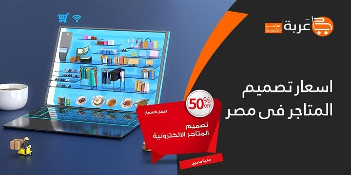 اسعار تصميم المتاجر فى مصر