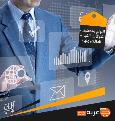 انواع وتصنيف شركات التجارة الاالكترونية