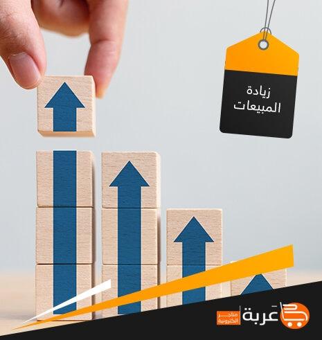 زيادة المبيعات