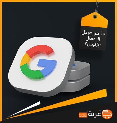 ما هو جوجل الاعمال بيزنيس؟