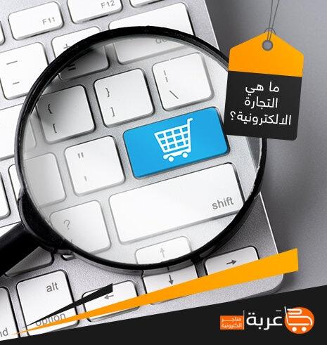 ما هي التجارة الالكترونية؟