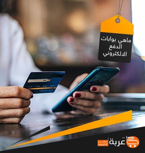 ما هي بوابات الدفع الالكتروني