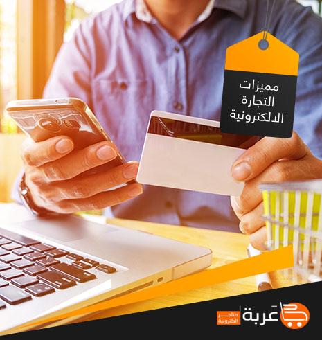 مميزات الدفع الالكتروني